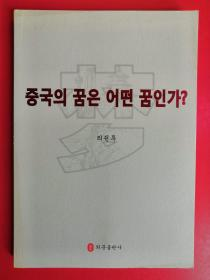 中国梦,什么梦(韩文)