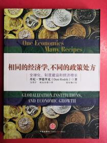 相同的经济学,不同的政策处方:全球化、制度建设和经济增长