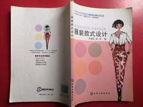 服装款式设计(陈凌云)