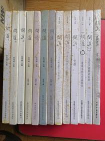 问道(第2-12、17辑)共12本合售