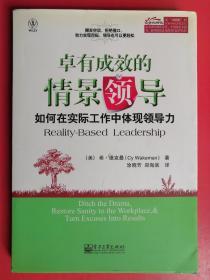 卓有成效的情景领导:如何在实际工作中体现领导力
