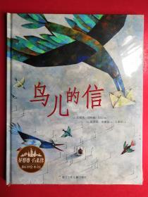 花婆婆·方素珍·翻译绘本馆:鸟儿的信