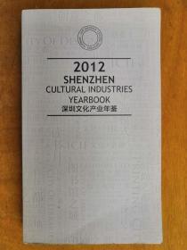 2012 深圳文化产业年鉴