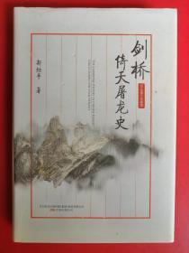 剑桥倚天屠龙史(2018修订珍藏版)