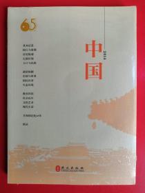 中国(2014)外文出版社