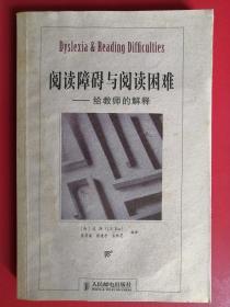 阅读障碍与阅读困难