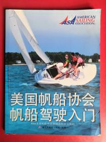 美国帆船协会帆船驾驶入门