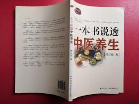 一本书说透中医养生