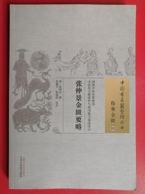 中国古医籍整理丛书·伤寒金匮03:张仲景金匮要略