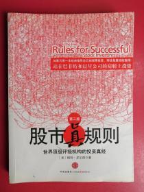 股市真规则(第二版)