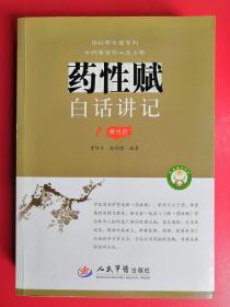 小郎中学医记:药性赋白话讲记4