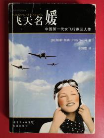 飞天名媛:中国第一代女飞行家三人传