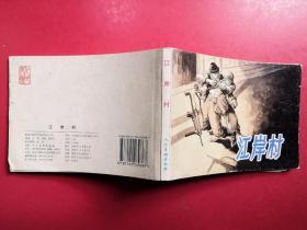 外国故事画库(一):江岸村
