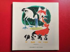 中国优秀图画书典藏系列2:陈永镇 伊索寓言