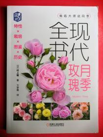 现代月季·玫瑰全书 特性·栽培·图鉴·历史