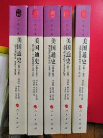 人民文库 美国通史 第一卷 第三卷 第四卷 第五卷 第六卷共5本合售