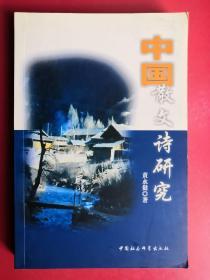 中国散文诗研究:现代汉语背景下一种新文体的理论(作者签名赠本)