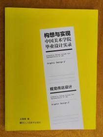 构想与实现中国美术学院毕业设计实录:视觉传达设计