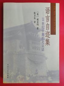 语言自迩集:19世纪中期的北京(译者签名赠本)