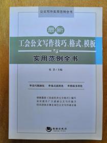 公文写作实用范例全书:最新工会公文写作技巧、格式、模板与实用范例全书