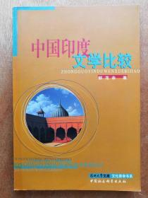 中国印度文学比较