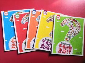 带着问题去旅行:地图里的中国(从疑问到好奇到了解,孩子阅读兴趣养成书全5册)