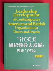 当代英美组织领导力发展:理论与实践