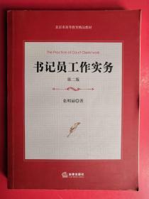 书记员工作实务(第二版)/北京市高等教育精品教材