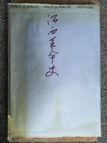 江西革命史:[摄影集]