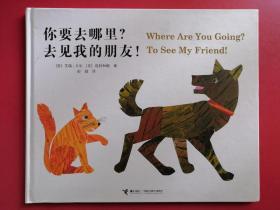 你要去哪里?去见我的朋友!