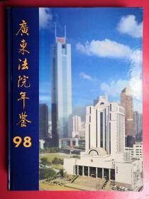 广东法院年鉴 1998