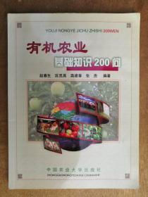 有机农业基础知识200问