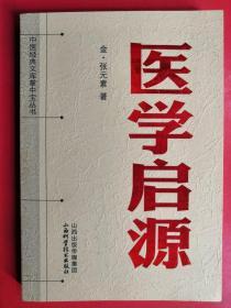 中医经典文库掌中宝丛书:医学启源