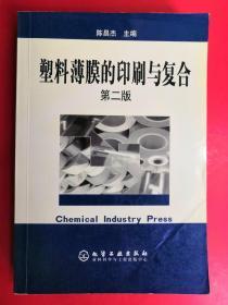 塑料薄膜的印刷与复合(第二版)
