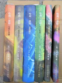 哈利·波特哈6册合售(全套7册,现缺第2册)