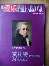 三联爱乐 2008年第2期 古典音乐欣赏入门8 莫扎特