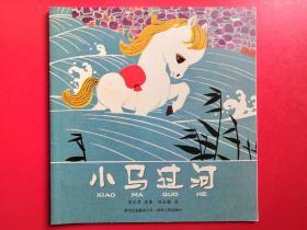 中国优秀图画书典藏系列2:陈永镇 小马过河