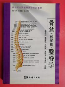 新世纪全国整脊医学系列教材:骨盆(骶尾椎)整脊学