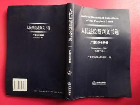 人民法院裁判文书选(广东2001年卷)(总第二卷)