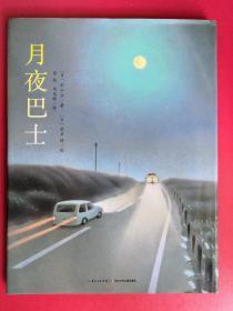 心喜阅绘本馆:月夜巴士(精)
