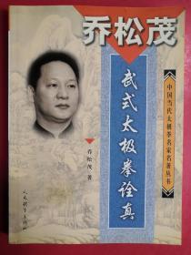 乔松茂武式太极拳诠真——中国当代太极拳名家名著丛书