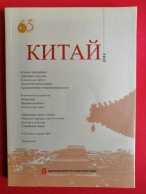 中国(2014,俄文版)