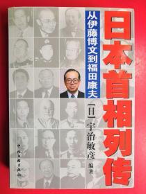 日本首相列传:从伊藤博文到福田康夫