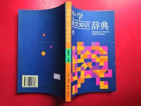 中学语文知识辞典