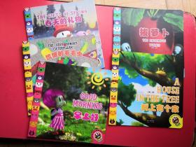 知识树故事主题课程系列绘本 拔萝卜、饥饿的毛毛虫、春天的礼物、树上有个家、早上好 共5本合售