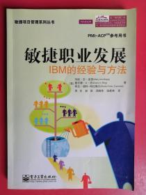 敏捷项目管理系列丛书:敏捷职业发展·IBM的经验与方法