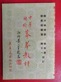 中华国术峰拳教材