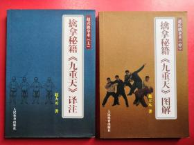 赵氏擒拿术(上、中) 擒拿秘籍《九重天》译注、图解(2册合售)