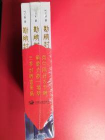 勘破封神(全三册)