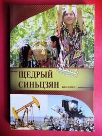魅力新疆系列丛书:富饶新疆(俄)
